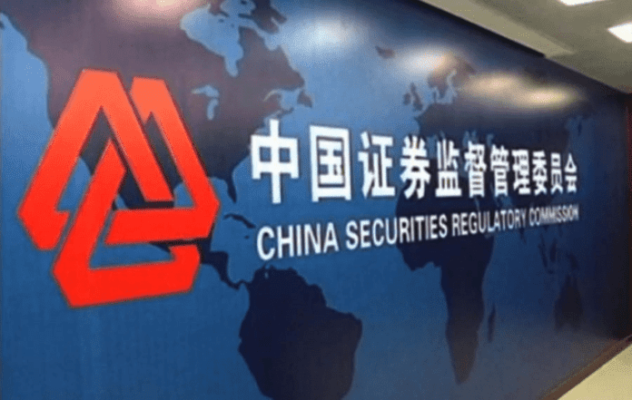 China's securities regulator to enhance crackdown on money laundering 2