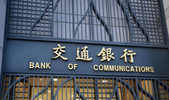 Bank of Communications Manager Gets Nine Years Jail for Bribery