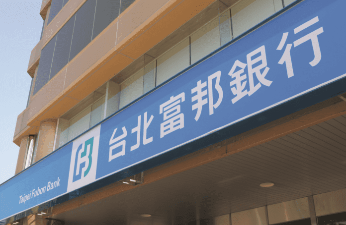 Taipei Fubon Commercial Bank fined for violating anti-money laundering laws